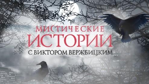 Серия Начало | Мистические истории на ТВ-3