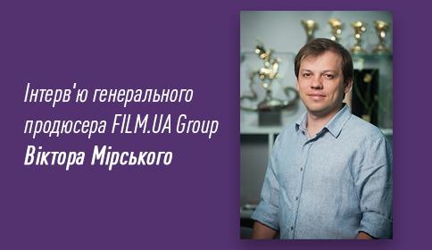 Современный взгляд ген. продюсера Виктора Мирского